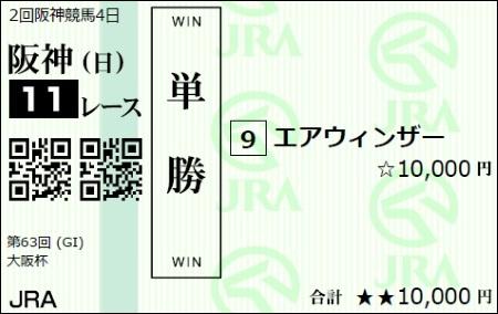 Osakahai2019wt